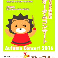 autumn_concert